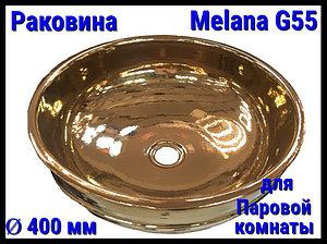 Раковина Melana G55 для паровой комнаты (Ø 400 мм)