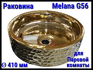 Раковина Melana G56 для паровой комнаты (Ø 410 мм)