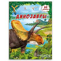 "Книжка-панорамка с наклейками ""Динозавры"", фото 1"