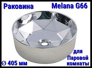 Раковина Melana G65 для паровой комнаты (Ø 405 мм)