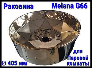 Раковина Melana G66 для паровой комнаты (Ø 405 мм)