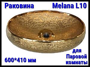 Раковина Melana L1O для паровой комнаты (⊡ 600*410 мм)