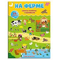 """Книжка-панорамка с наклейками """"На ферме"""", фото 1"""