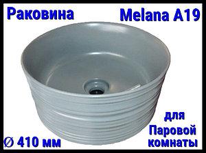 Раковина Melana A19 для паровой комнаты (Ø 410 мм)