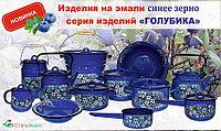 """Набор эмалированной посуды """"Голубика"""", №125"""