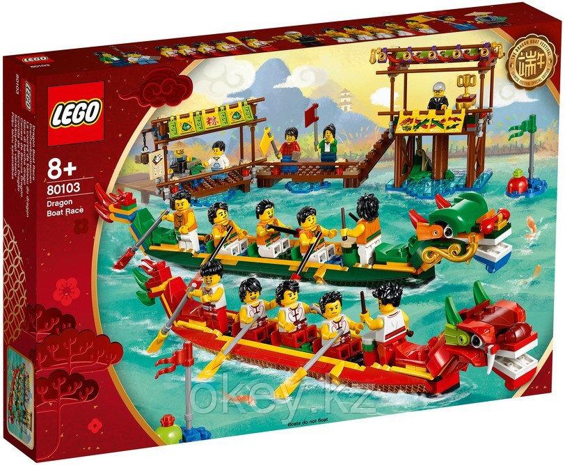 LEGO Exclusive: Гонка на лодках-драконах 80103