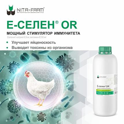 Е-селен or 1 л, фото 2