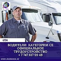 Требуются водители дальнобойщики/США