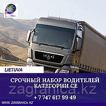 Требуются водители дальнобойщики/Литва