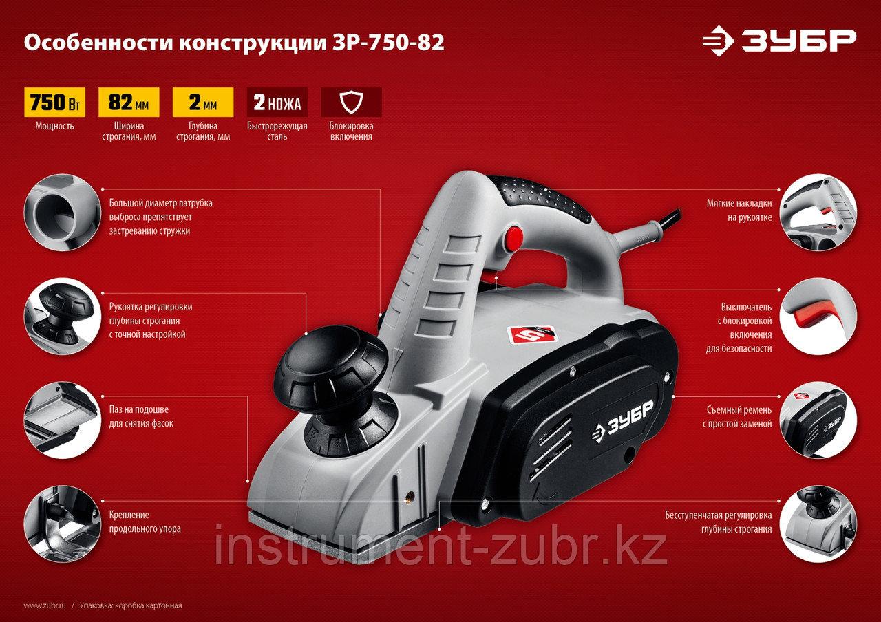 Рубанок электрический (электрорубанок), ЗУБР ЗР-750-82, глубина 2.0 мм, 82 мм, 16 000 об/мин, 750 Вт - фото 5