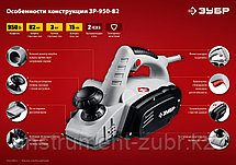 Рубанок электрический (электрорубанок), ЗУБР ЗР-950-82, глубина 3.0 мм, 15000 об/мин, 82 мм, 950 Вт, фото 3