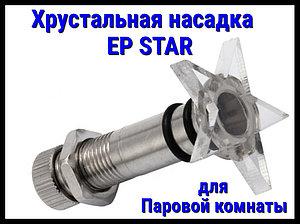 Хрустальная насадка EP Star для паровой комнаты