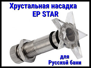Хрустальная насадка EP Star для русской бани