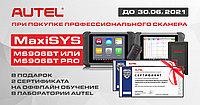 Autel MaxiSys + 2 сертификата на оффлайн обучение в лаборатории Autel!