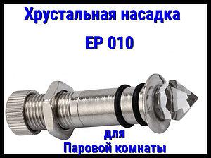 Хрустальная насадка EP 010 для паровой комнаты
