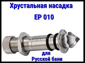 Хрустальная насадка EP 010 для русской бани