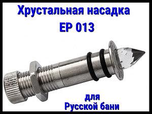 Хрустальная насадка EP 013 для русской бани