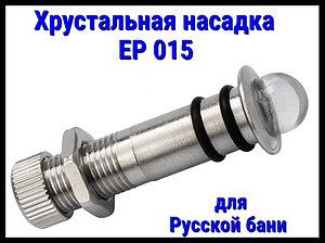 Хрустальная насадка EP 015 для русской бани