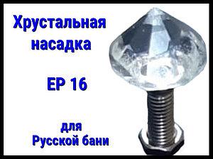 Хрустальная насадка EP 16 для русской бани