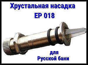 Хрустальная насадка EP 018 для русской бани