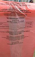 Пакеты для сбора медицинских отходов 500*600