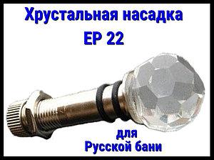 Хрустальная насадка EP 22 для русской бани