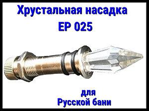Хрустальная насадка EP 025 для русской бани