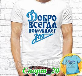"Футболка с принтом ""Спорт"" - 20"