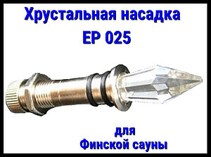 Хрустальная насадка EP 025 для финской сауны