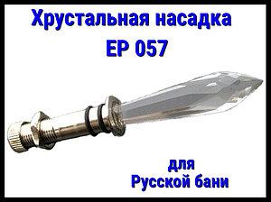 Хрустальная насадка EP 057 для русской бани