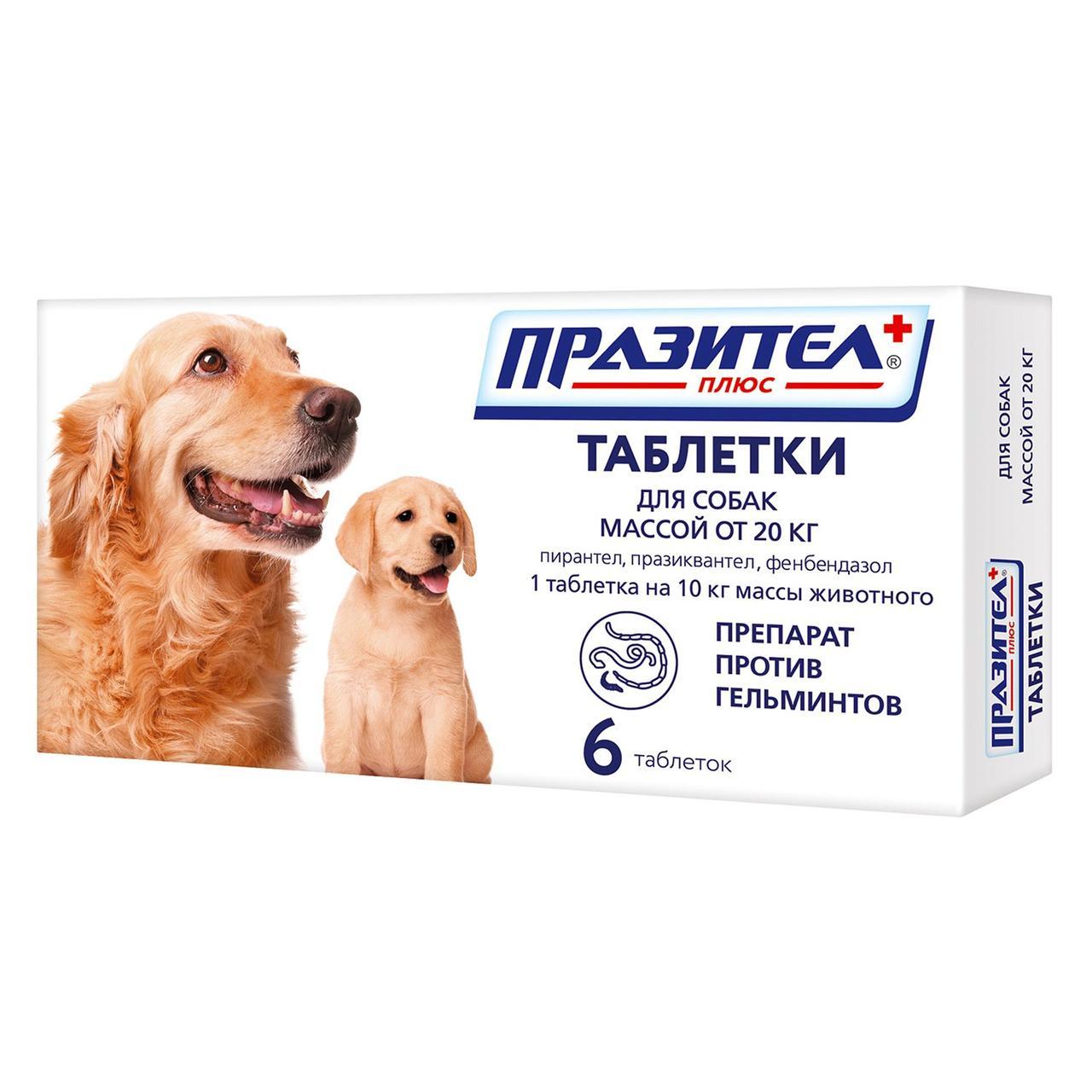 Празител Плюс Таблетки для собак массой от 20 кг