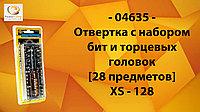 Отвертка с набором бит и торцевых головок [28 предметов] XS - 128