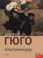 Аласталғандар. Роман 1-том. Гюго Виктор