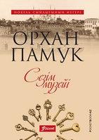 Сезім музейі (Махаббаттың мұңы мен сыры): роман / О.Памук
