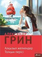 Алқызыл желкендер. Александр Грин