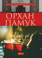Үнсіз үй: роман. Орхан Памук.