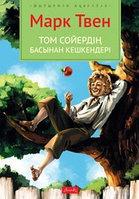 Том Сойердің басынан кешкендері. Марк Твен.
