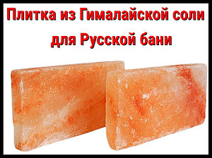 Плитка из гималайской соли для русской бани (Размеры:20х10х2,5 см)