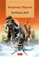Жұмбақ жер: ғылыми-фантастикалық роман. Владимир Обручев