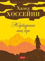 Жарқыраған мың күн : роман. Халед Хоссейни