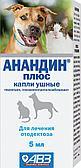 АНАНДИН ПЛЮС УШНЫЕ КАПЛИ для кошек и собак