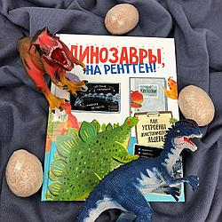 Динозавры на рентген