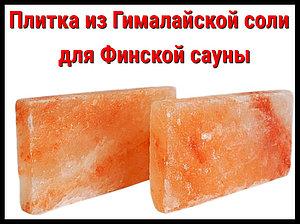 Плитка из гималайской соли для финской сауны (Размеры:20х10х2,5 см)