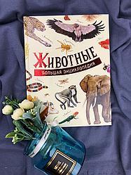 Животные. Большая энциклопедия