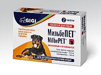Мильбепет, антигельминтный препарат для взрослых собак, 1 табл.