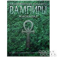Книга Вампиры: Маскарад классические правила, арт. 27035
