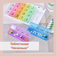 Таблетница по дням недели (контейнер для таблеток)