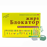 Блокатор жира новая упаковка ( 40 капсул )