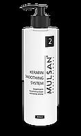 Кератин для волос Mulsan MULSAN 400 мл
