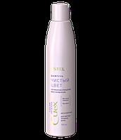 """Шампунь """"Чистый цвет"""" для светлых оттенков волос СUREX COLOR INTENSE (300 мл)"""